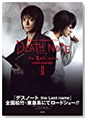 DEATH NOTE OFFICIAL MOVIE GUIDE 2