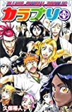 BLEACH OFFICIAL BOOTLEG カラブリ+
