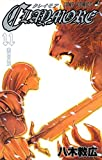 CLAYMORE 11 (11)