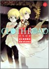 「CLOTH ROAD」第1巻