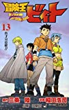 冒険王ビィト 13 (ジャンプコミックス)