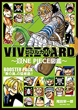 """VIVRE CARD~ONE PIECE図鑑~: BOOSTER PACK """"東の海""""の猛者達!! [コミックス]"""