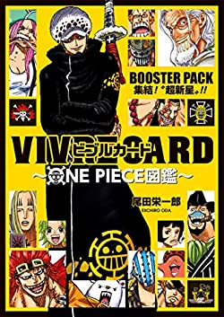 "VIVRE CARD~ONE PIECE図鑑~: BOOSTER PACK 集結!""超新星""!! [コミックス]"