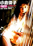 小倉優子 (YOUNG SUNDAY SPECIAL GRAPHIC VOL. 3)