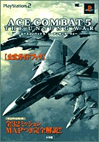 ACE COMBAT 5 THE UNSUNG WAR公式ガイドブック
