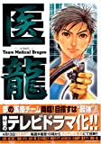 医龍—Team Medical Dragon (11) ビッグコミックス―BIG COMIC SUPERIOR