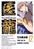 医龍 12—Team Medical Dragon (12)