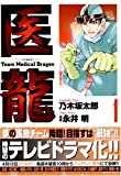 医龍 1—Team Medical Dragon (1)