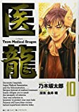 医龍 10—Team Medical Dragon (10)