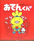 おでんくん―The adventure of Oden‐kun (2)