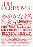 「LDH our promise」のサムネイル画像