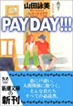 PAY DAY!!! (新潮文庫)の画像