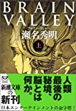 BRAIN VALLEY〈上〉