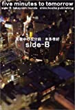 真夜中の五分前five minutes to tomorrow side-B