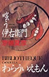 嗤う伊右衛門 (C・NOVELS BIBLIOTHEQUE)