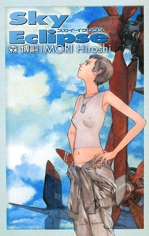 スカイ・イクリプス―Sky Eclipse (C・NOVELS BIBLIOTHEQUE)