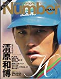 Number PLUS 2009 September[清原和―Sports Graphic