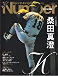 Number PLUS 2009 September[桑田真―Sports Graphic