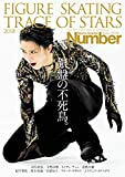 「Number PLUS 「FIGURE SKATING TRACE OF STARS 2018-2019 フィギュアスケート 銀盤の不死鳥。」 (Sports Graphic Number PLUS(...」のサムネイル画像