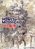 The art of Howl's movingcastle―ハウルの動く城