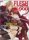 FLESH & BLOOD〈5〉