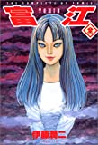 富江—The complete comics of Tomie