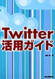 Amazon.co.jp - Twitter活用ガイド