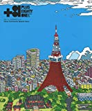 「+81 Vol.72: Tokyo Community Spaces issue」のサムネイル画像