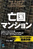 亡国マンション The Truth of Defective Condominiums