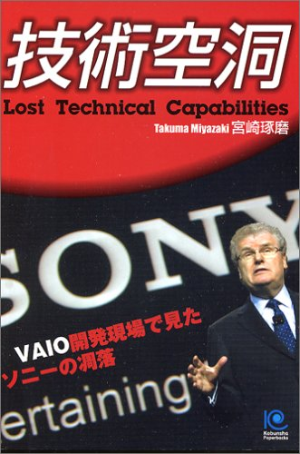 技術空洞 Lost Technical Capabilities