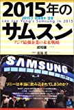 2015年のサムスン Lee Jae Yong's Samsung in 2015