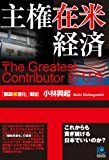 主権在米経済 The Greatest Contributor to U.S.