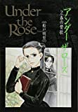 Under the Rose(2)春の讃歌