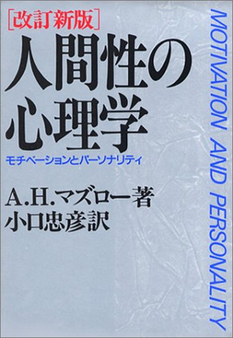 A.H.マズロー