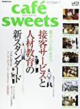 cafe-sweets vol.74 (74)