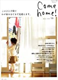 「Come home! vol.19 (私のカントリー別冊)」のサムネイル画像