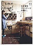 「Come home! Vol.44 (私のカントリー別冊)」のサムネイル画像