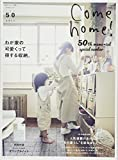「Come home! vol.50 (私のカントリー別冊)」のサムネイル画像