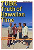 TUBE Truth of Hawaiian Time—TUBEが語るハワイの魅力