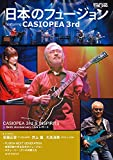 「THE DIG presents 日本のフュージョン featuring CASIOPEA 3rd (シンコー・ミュージックMOOK)」のサムネイル画像