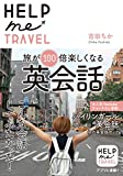【Amazon.co.jp 限定】HELP  me TRAVEL  旅が100倍楽しくなる英会話by 清水 建二, すずき ひろし