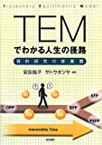 『Understanding Trajectory of Life through Trajectory Equifinality Model: New Development of Qualitative Research』
