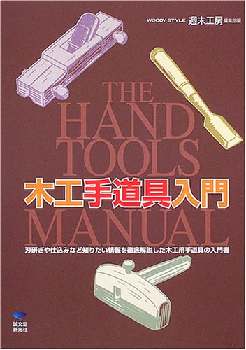 木工手道具入門 (The Hand Tools Manual)