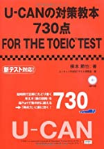 U-CANの対策教本730点FOR THE TOEIC(R) TEST