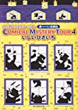 「COMICAL MYSTERY TOUR 4 長~~~いお別れ (創元推理文庫)」のサムネイル画像
