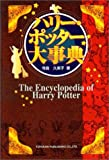 ハリー・ポッター大事典 — The Encyclopedia of Harry Potter