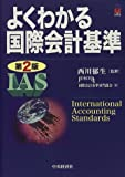 よくわかる国際会計基準―International accounting standards (CK books)