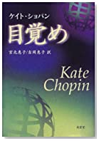 kate chopin essay unexpected kate chopin essay
