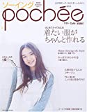 ソーイングpoch〓e (vol.1(2006autumn))