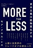 MORE from LESS(モア・フロム・レス)
